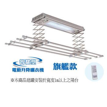 HCG電動升降曬衣機AF8230