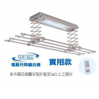 HCG電動升降曬衣機AF8170