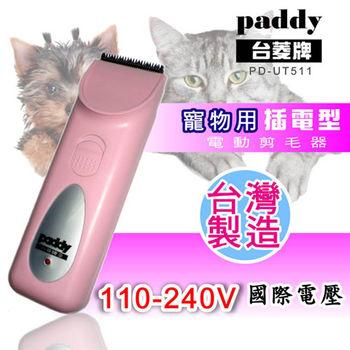 【台菱】插電式國際電壓寵物剪毛器(PD-UT511)