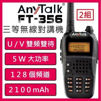 AnyTalk FT-356 三等5W業餘無線對講機 (2組)