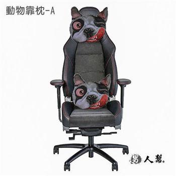 【男人幫】3D狗頭貓頭動物抱枕汽車頭枕靠腰枕生日禮物居家辦公室AP003