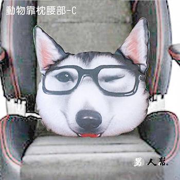 【男人幫】3D狗頭貓頭動物抱枕汽車頭枕靠腰枕生日禮物居家辦公室AP002