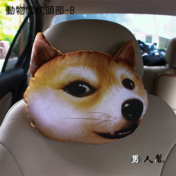 【男人幫】3D狗頭貓頭動物抱枕汽車頭枕靠腰枕生日禮物居家辦公室AP001
