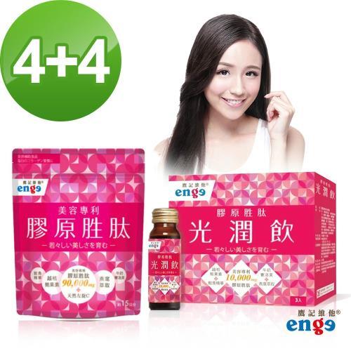 【鷹記維他enge】全球美容專利 光潤飲4盒+FG特優 膠原胜?4包