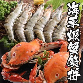 【海鮮世家】海草蝦/三點蟹 蝦蟹雙拼1套組(海草蝦20P+三點蟹4)