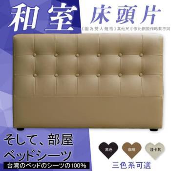 【HOME MALL-戀戀和風日式】雙人5尺床頭片(3色)