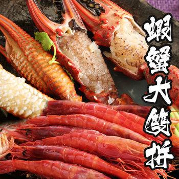 【海鮮世家】天使紅蝦/石蟳蟹腳 蝦蟹大雙拼1套組(天使紅蝦10P+石蟳蟹腳1包)