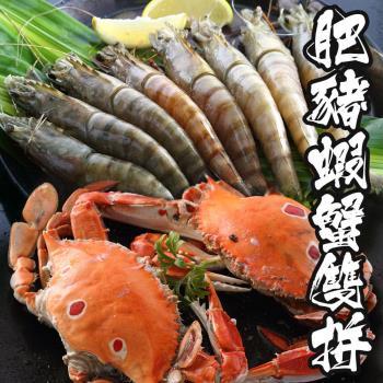 【海鮮世家】肥豬蝦/三點蟹 豪華蝦蟹雙拼1套組(肥豬蝦10P+三點蟹4)