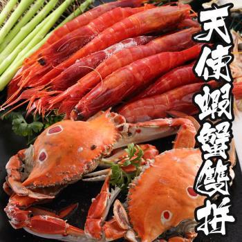 【海鮮世家】天使紅蝦/三點蟹 蝦蟹雙拼1套組(天使紅蝦10P+三點蟹4)