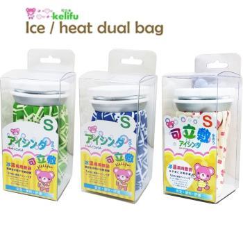 【可立敷組合】冷熱兩用敷袋S-6吋 x3入保暖袋/熱水袋/冰袋/冰水袋(綠格+素藍+藍格)
