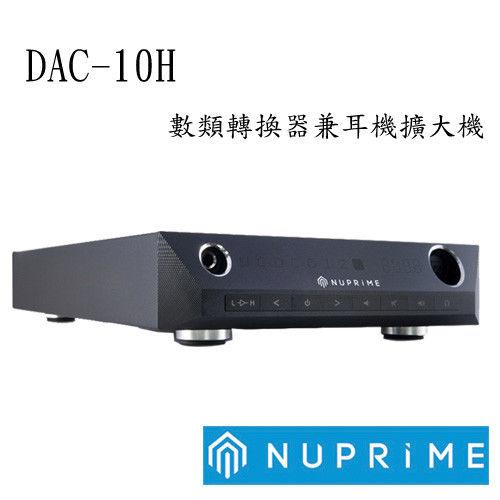 NuPrime  前級+DAC 擴大機 DAC-10H (含耳擴)