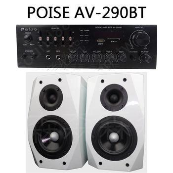 POISE AV-290 BT 卡拉ok 綜合擴大機+Austin STAND-4.1 白 書架型喇叭