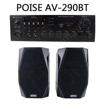 POISE AV-290 BT 卡拉ok 綜合擴大機+AustinSTAND-4.1 黑 書架型喇叭
