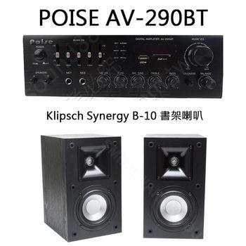 POISE AV-290 BT 卡拉ok 綜合擴大機+Klipsch B-10 書架型喇叭