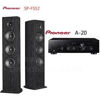 【先鋒 Pioneer】兩聲道綜合擴大機+落地式主喇叭(A-20+SP-FS52)
