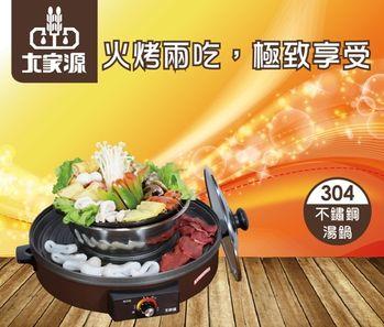 大家源 火烤兩用爐TCY-3701