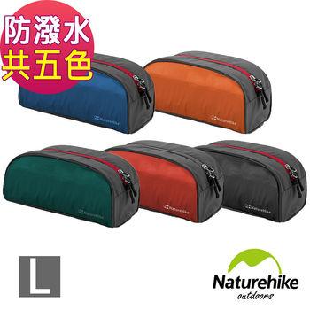 Naturehike 簡約時尚 輕量防潑水旅行包中包 化妝包 大號 五色