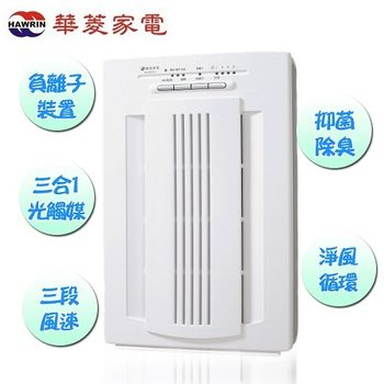 【HAWRIN華菱】UV光觸媒空氣清淨機HR-357ACC
