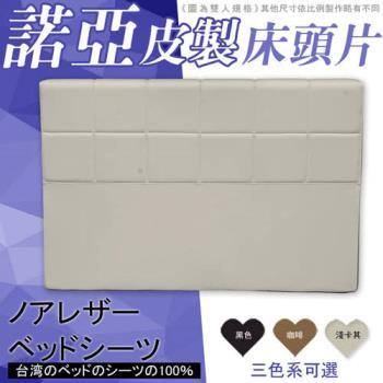 【HOME MALL-諾亞皮製】雙人5尺床頭片(3色)
