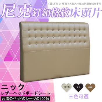 【HOME MALL-尼克釘釦格紋皮製】雙人5尺床頭片(3色)