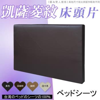 【HOME MALL-凱薩琳紋】單人3.5尺床頭片(4色)