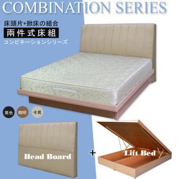 【HOME MALL-時尚條紋】雙人5尺床頭片+掀床架(6款組合)