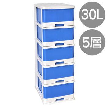 【SONA MALL】樂活五層收納置物櫃(30公升5層櫃)