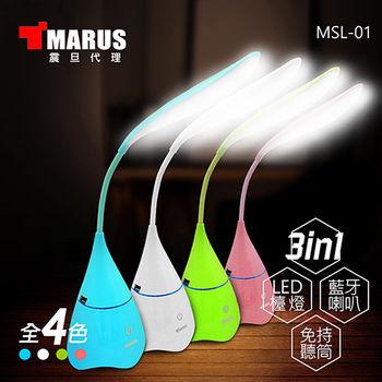 MARUS馬路 LED照明藍牙喇叭檯燈+免持通話(MSL-01)