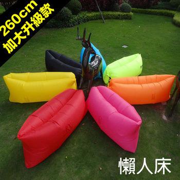 加大版攜帶型空氣沙發懶人床 (超大尺寸260cm)