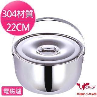 【牛頭牌】小牛調理鍋22cm
