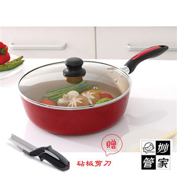妙管家 炫彩不沾炒鍋28cm (附玻璃鍋蓋)+砧板剪刀 二合一廚房神器