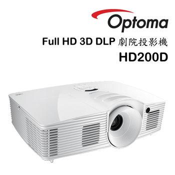 【Optoma】Full HD 3D劇院級投影機 HD200D