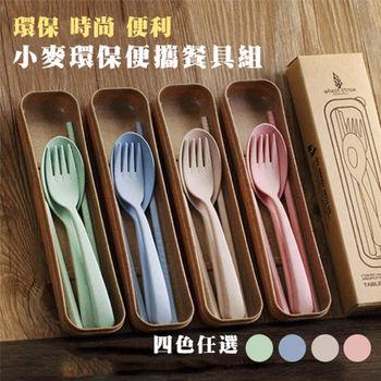 窩自在★小麥環保便攜餐具套組 筷子 湯匙 叉子 2入組