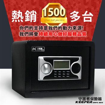 【守護者保險箱】新發售 家用保險箱 25LA 小型保險箱 電子保險箱 保險櫃 保險箱 保管箱 金庫 錢櫃