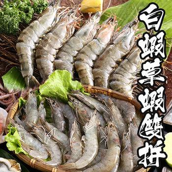 【海鮮世家】白蝦/海草蝦雙拼6件組(白蝦3盒+海草蝦3包)