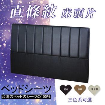【HOME MALL-經典直條紋皮製】雙人5尺床頭片(3色)