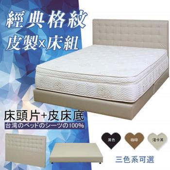 【HOME MALL-經典格紋皮製】雙人5尺床頭片+床底(3色)