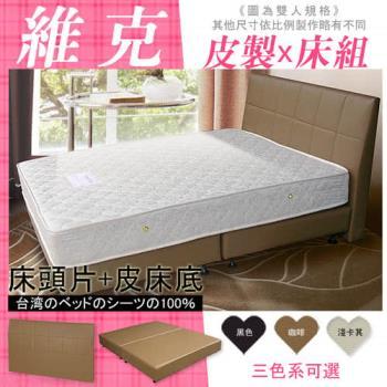 【HOME MALL-維克皮製】單人3.5尺床頭片+床底(3色)