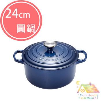LE CREUSET 鑄鐵圓鍋 24cm 墨水藍