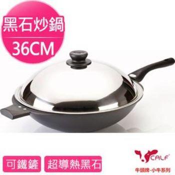 【牛頭牌】小牛超導熱黑石炒鍋 36cm(不鏽鋼蓋)