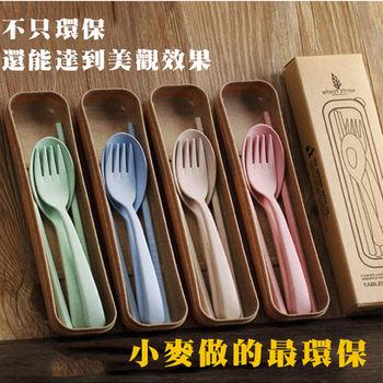 窩自在★小麥環保便攜餐具套組 筷子 湯匙 叉子 -4套組