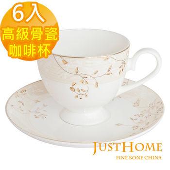 【Just Home】香榭高級骨瓷6入咖啡杯盤組(不附收納架)