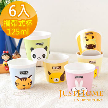 【Just Home】動物樂園攜帶式陶瓷杯125ml(6入組)