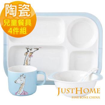 【Just Home】長頸鹿陶瓷兒童餐具4件組(碗+盤+匙+杯)