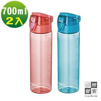 妙管家 歡樂彈蓋太空瓶700ml(附#304不鏽鋼濾網) 2入組