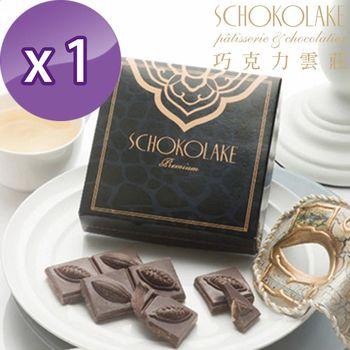 【巧克力雲莊】70%板片果乾黑巧克力(10種口味任選一)