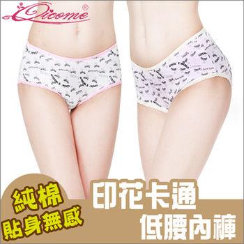 【買一送一】Qicome獨家代理專櫃品牌 - 棉質低腰無痕U型孕婦托腹內褲