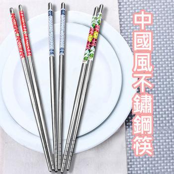 中國風不鏽鋼筷子