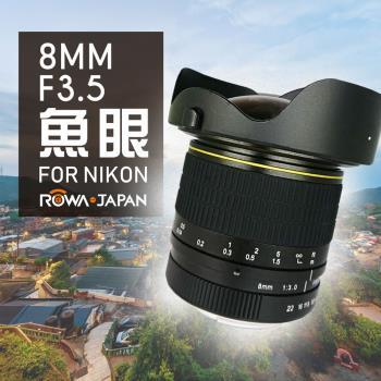 ROWA-JAPAN  單眼相機專用鏡頭 8mm 167°魚眼鏡頭 Fo Nikon