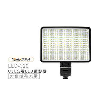 ROWA 樂華 LED-320 USB充電 LED攝影燈